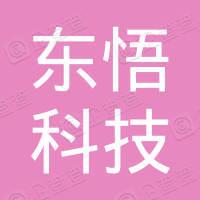 天津东悟科技有限公司