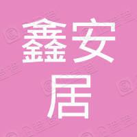 天津鑫安居科技有限公司
