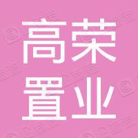 德清县高荣置业有限公司