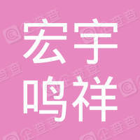 天津市宏宇鸣祥物业管理有限公司