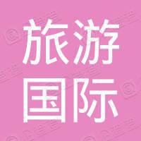 湖南旅游国际旅行社湘潭有限公司
