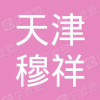 天津穆祥国际贸易有限公司