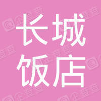 上海长城饭店有限公司