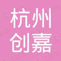 杭州创嘉房地产代理有限公司