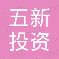 湖南五新投资有限公司