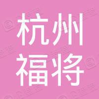 杭州福将供应链管理有限公司