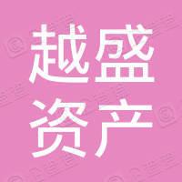 北京越盛资产管理有限公司