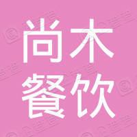 深圳尚木餐饮集团有限公司台州黄岩分公司