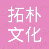 福州拓朴文化传播有限公司