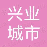 横峰县兴业城市基础设施建设有限公司