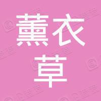 郑州薰衣草精油有限公司