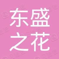 江苏东盛之花家纺科技有限公司