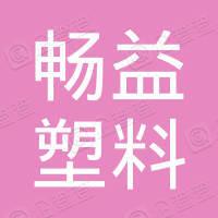 宁波畅益塑料科技有限公司