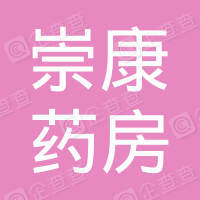 杭州崇康大药房有限公司