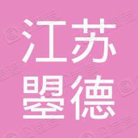 江苏曌德新能源有限公司