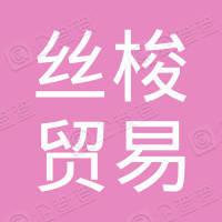 杭州丝梭贸易有限公司