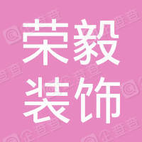 杭州荣毅装饰材料有限公司