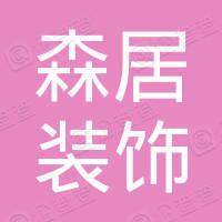 杭州森居装饰工程有限公司
