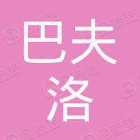 巴夫洛(嘉兴)仓储有限公司