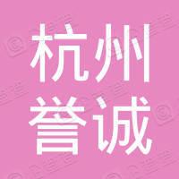 杭州誉诚房地产代理有限公司