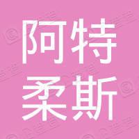 杭州富阳阿特柔斯贸易有限公司