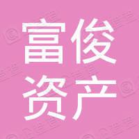 浙江富俊资产管理有限公司