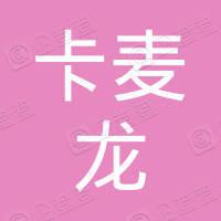 卡麦龙(上海)机械有限公司