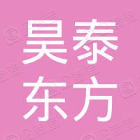 成都昊泰东方家族资产管理有限公司