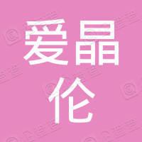 杭州爱晶伦科技有限公司