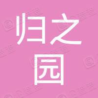 杭州临安归之园殡葬服务有限公司