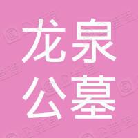 怀来县龙泉公墓有限公司