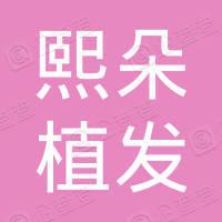 北京熙朵植发医疗美容连锁有限公司