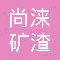 涞源县尚涞矿渣加工有限公司
