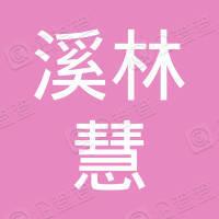 杭州溪林慧科技有限公司