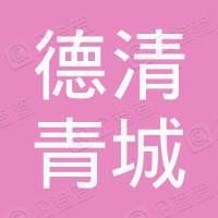 德清青城房地产开发有限公司