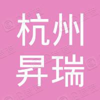 杭州昇瑞企业管理有限公司