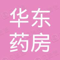 杭州华东大药房连锁有限公司文一西路连锁店