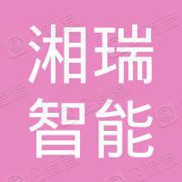 杭州湘瑞智能科技有限公司
