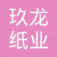 玖龙纸业(中国)有限公司