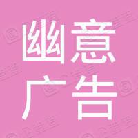 深圳市幽意广告有限公司