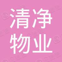 杭州清净物业管理有限公司