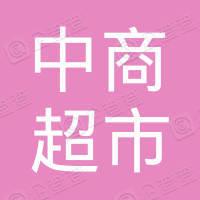 浙江中商超市有限公司三汇路分公司