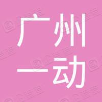 广州一动体育用品销售有限公司佛山顺德欢乐海岸分公司