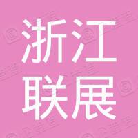浙江联展供应链管理有限公司