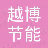 杭州越博节能科技有限公司