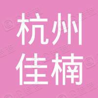 杭州富阳佳楠基础工程有限公司