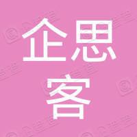 深圳市企思客信息咨询有限公司