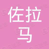 南京佐拉马文化传播有限公司