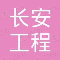 河南长安工程建设有限公司