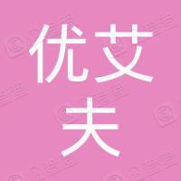 杭州优艾夫生物技术有限公司